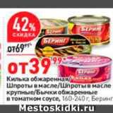 Магазин:Окей супермаркет,Скидка:Килька/шпроты/бычки Беринг