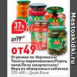 Магазин:Окей супермаркет,Скидка:Огурчики/томаты/перец чили/лечо/икра кабачковая Дядя Ваня