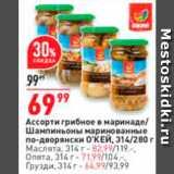 Магазин:Окей супермаркет,Скидка:Ассорти грибное/шампиньоны Окей