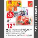 Магазин:Окей супермаркет,Скидка:Мыло Окей