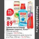 Скидка: Зубная паста/щетка Colgate