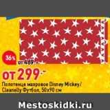Скидка: Полотенце махровое Disney