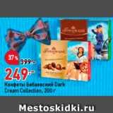 Окей супермаркет Акции - Конфеты Бабаевский