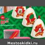 Скидка: Шапка банная СССР
