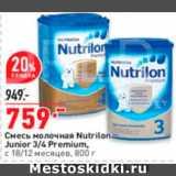 Окей супермаркет Акции - Смесь молочная сухая Nutrilon