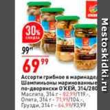 Магазин:Окей,Скидка:Ассорти грибное в маринаде