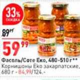 Окей Акции - Фасоль/Core Еко, 480-510 г. Корнишоны Eko закарпатские, 680 г