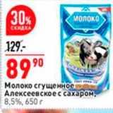 Магазин:Окей,Скидка:Молоко сгущенность Алексеевское с сахаром. 8,5%, 650 г