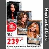 "Скидка: Краска для волос Luminance""."