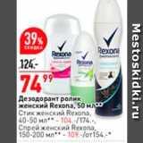 Магазин:Окей,Скидка:Дезодорант ролик женский Rexona, 50 мл