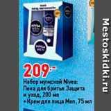 Скидка: Набор мужской Nivea: Пена для бритья Защита и уход, 200 мл е +Крем для лица Men, 75 мл