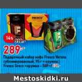 Скидка: Подарочный набор кофе Fresco Verona сублимированный, 95r + кружка Fresco Greco +кружка