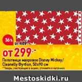 Полотенце махровое Disney Mickey/ Cleanelly Футбол, 50х90 см