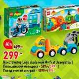Конструктор Lego duplo мой My first Эвакуатор | Полицейский мотоцикл - 599-1399-1 Поезд считай и играй - 1299/799