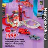 Парковка спасательная станция Majorette сrеаtіх, вертолет+ 4 машинки, 72х72х35 см