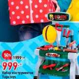 Набор инструментов Yuga toys