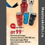 Бутылка для воды пластик/ металл, 500/800 мл | Банка для воды Мячи пластик/металл, 500 мл - 499.-29