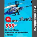 Вертолёт Вихрь, инфракрасное управление, З канала