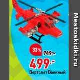 Скидка: Вертолет Военный