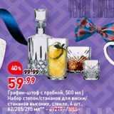 Скидка: Графин-штоф с пробкой, 500 мл) Набор стоп ок/стаканов для виски, стаканов высоких, стекло, 4 шт