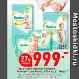 Скидка: Подгузники  Pampers Premium Care Pants