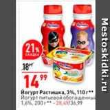 Магазин:Окей,Скидка:Йогурт Растишка,3%, 110 г