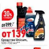 Скидка: Средство Unicum, - 500-750 мл.