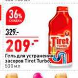Скидка: Гель для устранения засоров Tiret Turbo, 500 мл