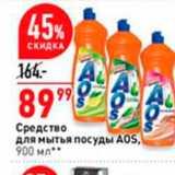 Скидка: Средство для мытья посуды AOS. 900 мл