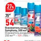 Магазин:Окей,Скидка:Освежитель воздуха Symphony. 300 мл Освежитель воздуха. 250 мл. - 109. -/164.