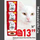 Магазин:Окей,Скидка:Корм для кошек Gourmet Mon Petit, 507
