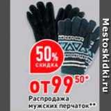 Скидка: Распродажа мужских перчаток