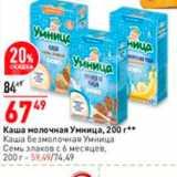 Окей Акции - Каша молочная Умница, 200 г