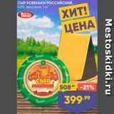 Скидка: Сыр Российский