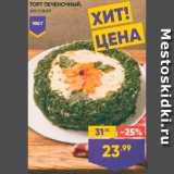 Лента Акции - Торт Печеночный