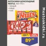 Скидка: Батончик Nesquik/KitKat/Nuts