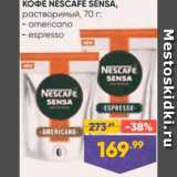 Скидка: Кофе Nescafe Sensa