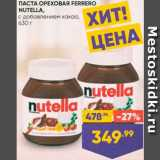 Скидка: Паста ореховая Nutella