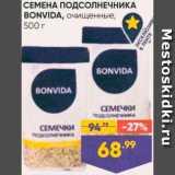 Магазин:Лента,Скидка:Семена подсолнечника Bonvida