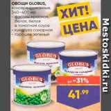 Магазин:Лента,Скидка:Фасоль/кукуруза/горошек Globus