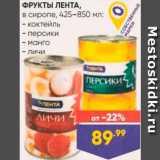 Магазин:Лента,Скидка:Коктейль/персики/манго/личи Лента