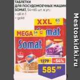 Скидка: Таблетки для пмм Somat