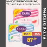 Магазин:Лента,Скидка:Мыло Duru