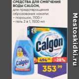 Скидка: Средства для стиральной машины Calgon