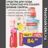 Магазин:Лента,Скидка:Зубная щетка/паста/ополаскиватель Colgate
