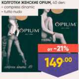 Скидка: Колготки женские Opium