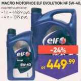 Скидка: Масло моторное ELF