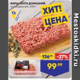 Магазин:Лента супермаркет,Скидка:ФАРШ ЛЕНТА ДОМАШНИЙ, охлажденный