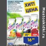 ПРОДУКТ МОЛОЧНЫЙ DANONE ACTIMEL, обогащенный пробиотиком L.casei Imunitass, витаминами В6 и D3, 2,5–2,6%, Вес: 100 г