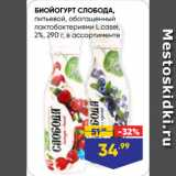 Лента супермаркет Акции - БИОЙОГУРТ СЛОБОДА, питьевой, обогащенный лактобактериями L.casei, 2%